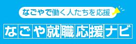名古屋就職応援ナビ