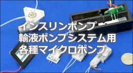 インスリンポンプ 輸液ポンプ マイクロポンプ紹介 高砂電気