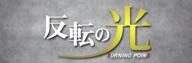 名古屋テレビ「反転の光」