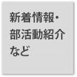 採用新着情報 部活動紹介 Facebook