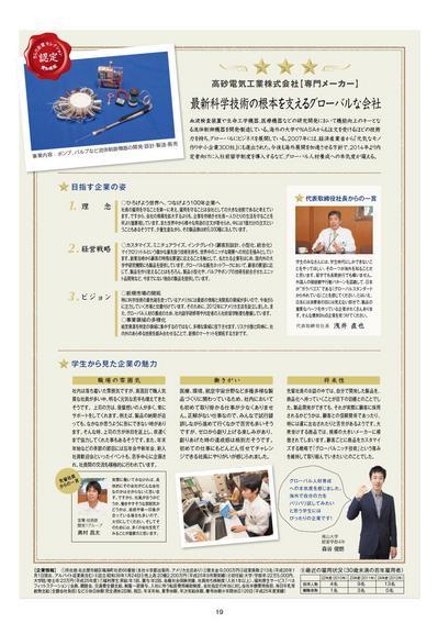 きらり企業セレクション高砂ページ.jpg