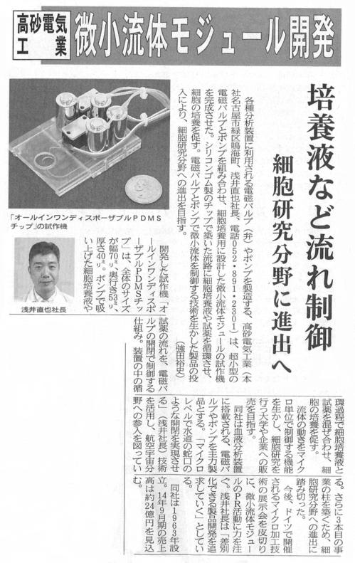 中部新聞掲載記事20131025_2.png
