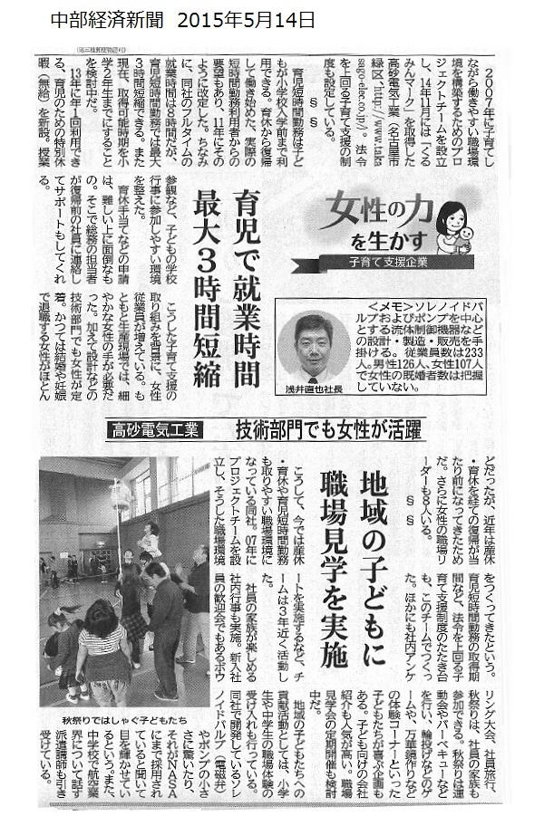 子育て支援企業(新聞名入り).jpg