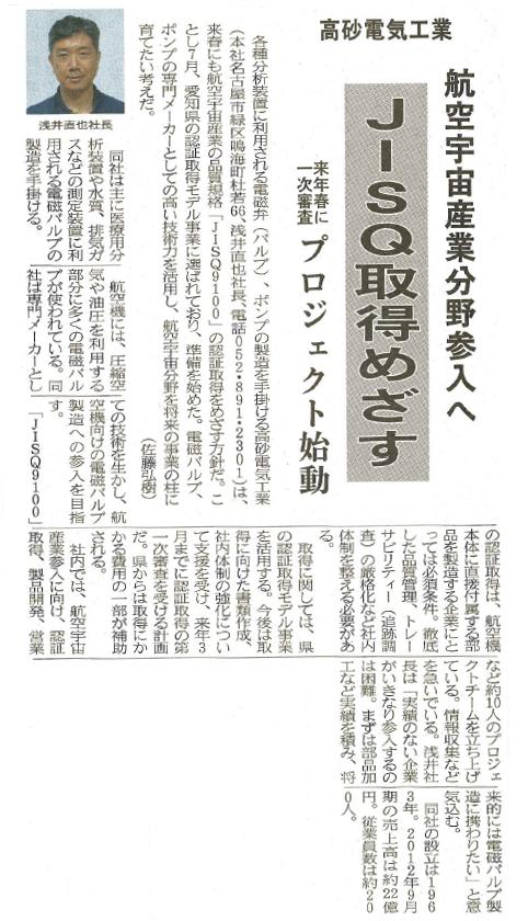 航空宇宙産業分野参入へ<高砂のみ抜粋>1.png