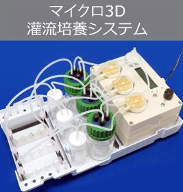 マイクロ3D灌流培養システム