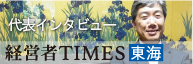 経営者TIMES