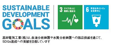 高砂電気工業(株)は、血液分析などの体外診断装置や、水質分析などの環境計測機器への部品供給を通じて、SDGs達成への貢献を目指しています。