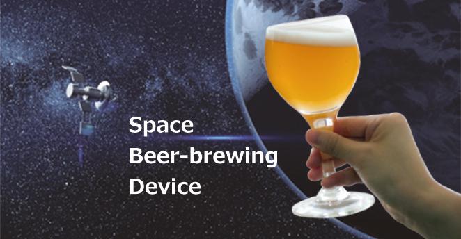 高砂電気 無重力 宇宙ビール醸造デバイス