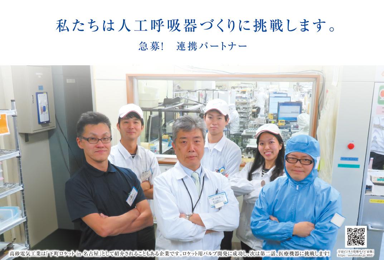 高砂電気 人工呼吸器 パートナー募集