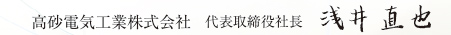 高砂電気 人工呼吸器 代表取締役社長 浅井直也