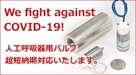 人工呼吸器用バルブ fight against COVD-19 高砂電気