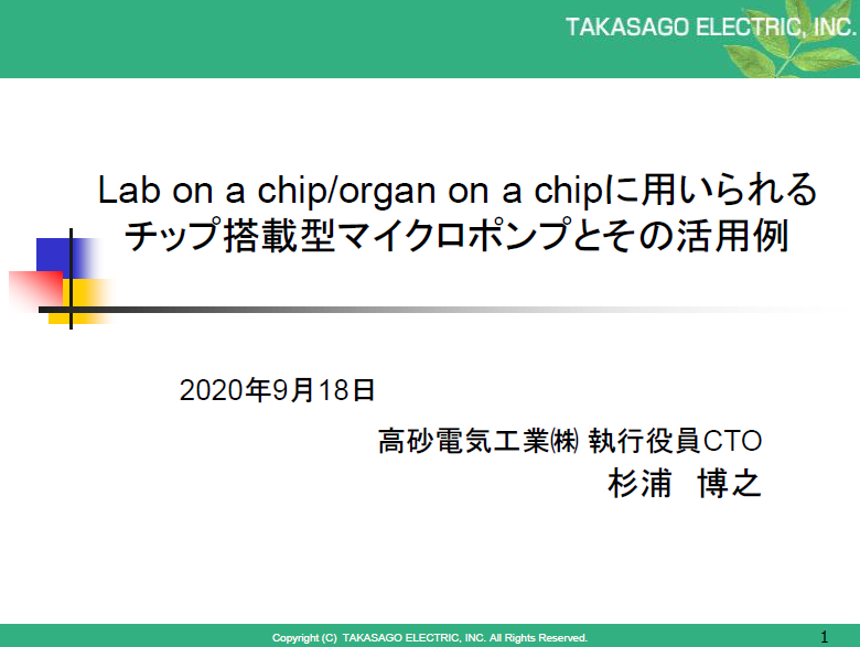 Lab on a chip/organ on a chipに用いられるチップ搭載型マイクロポンプとその活用例