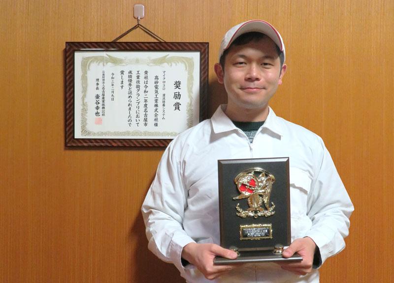 名古屋市工業技術グランプリ奨励賞受賞 高砂電気工業